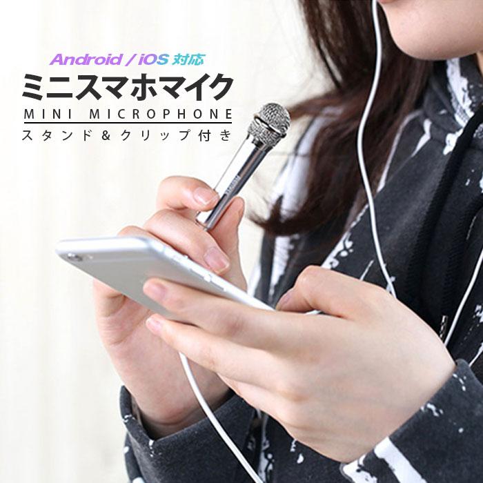 ミニ マイク スマホ用 カラオケ スマホ iPhone 録音 スマートフォン iPhone Android iOS タブレット マイク クリップ スタンド 卓上 iPhone iPad対応 ミニ マイク カラオケ 3.6mmプラグマイク mini マイク 送料無料