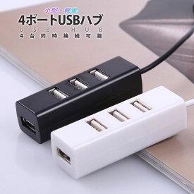 USBハブ 4ポート バスパワー 高速 データ転送 USB2.0 コンパクト 電源不要 増設 互換性 充電 usb 2.0 1.1 互換性あり パソコン ノートパソコン PC 周辺機器 送料無料