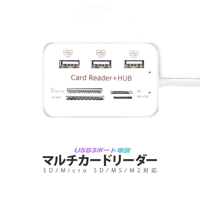 usb SDカードリーダー マルチカードリーダー 高速 多機能 カードリーダー usb2.0 カードリーダー SDカード マイクロSD 小型 HUB マルチ カード リーダー MicroSD SD USB 2.0 M2 MS カード 送料無料