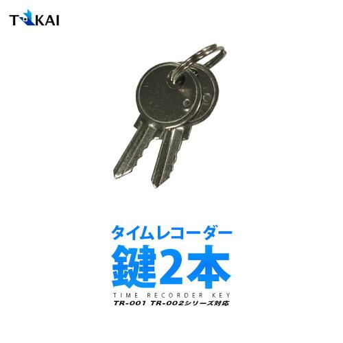 タイムレコーダー鍵2本TR-001TR-001STR-002S対応メール便送料無料