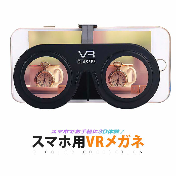 3D VRゴーグル 3D眼鏡 スマホ用VRゴーグル VRグラス 3D映像 スマートフォンゴーグル 3Dメガネ VR眼鏡 スマホゴーグル バーチャルメガネ スマホで3D VR体験 3DVRゴーグル VR ゴーグル グラス メガネ iPhoneX iPhone8 iPhone スマホ スマートフォン アイフォン 送料無料