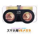 3D VRゴーグル 3D眼鏡 スマホ用VRゴーグル VRグラス 3D映像 スマートフォンゴーグル 3Dメガネ VR眼鏡 スマホゴーグル …