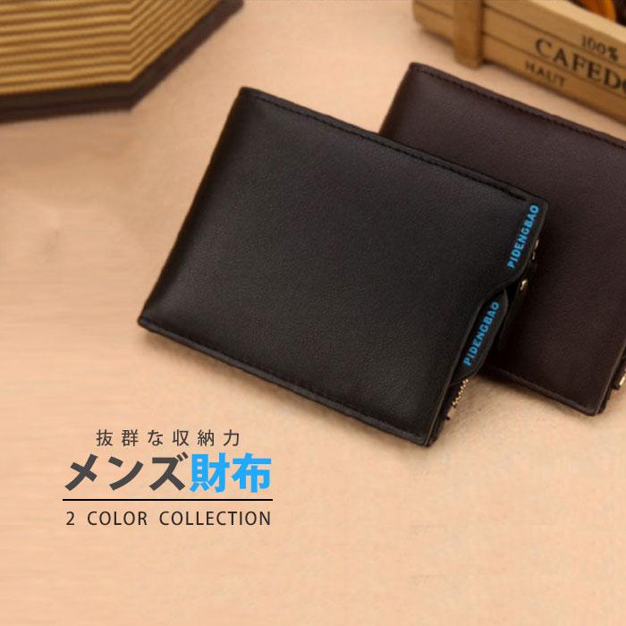 財布 二つ折り財布 メンズ レザー 軽量 紳士 男性 ウォレット カードケース パスケース 送料無料