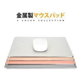 マウスパッド おしゃれ アルミ アルミニウム リバーシブル 便利 パソコン PC 周辺機器 マウス用パッド マウス マウスパット 送料無料