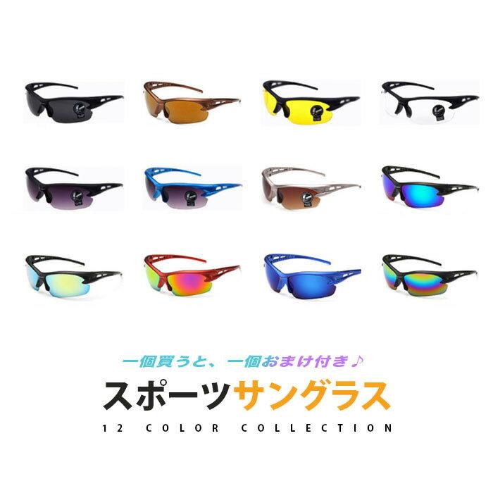 一個買うと、一個おまけ付き♪ スポーツサングラス メンズ レディース UV 400 紫外線 99% カット 軽量 丈夫 限定 カラー 自転車 アウトドア ドライブ 登山 ゴルフ ポリカーボネート ぴったりフィット クリアレンズ 送料無料