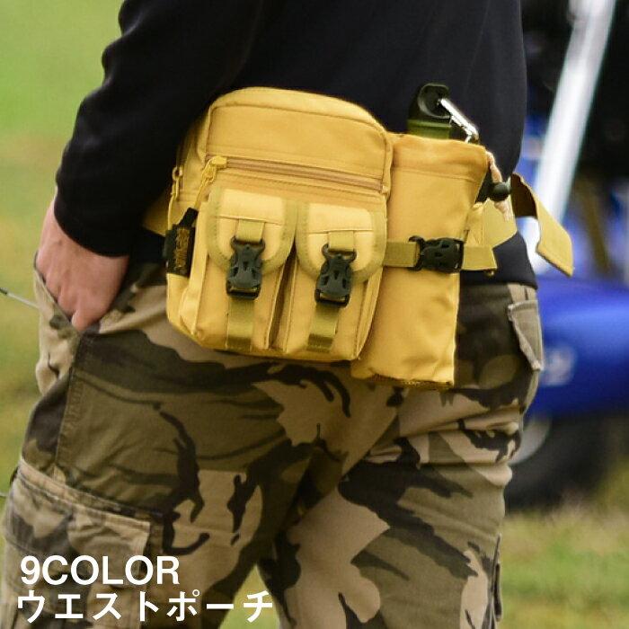 ウエスト ポーチ メンズ ペットボトル 水筒 収納 多機能 ウエストバッグ 迷彩 サバゲー バッグ かばん 鞄 キャンプ ミニタリー