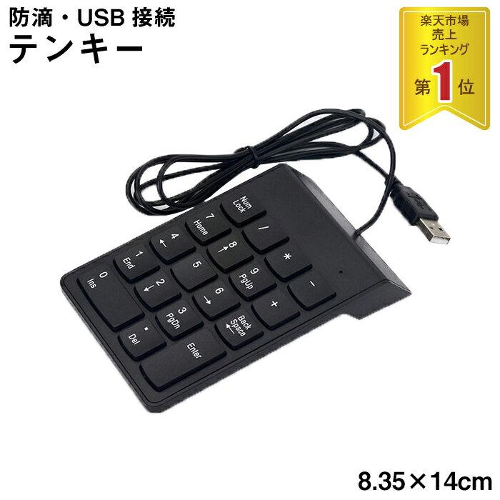 テンキー USBテンキー 軽量 薄型設計 持ち運び 有線 防滴 便利 電卓 事務 経理 PC パソコン 周辺機器 USB ブラック USB接続 USBテンキーボード 送料無料