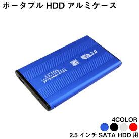 ポイント10倍 外付け HDDケース 2.5インチ USB3.0 対応 HDD SSD 外付け ドライブケース 2.5インチ hddケース 高速 SATA3.0 ハードディスク 高剛性アルミ合金 超軽量 取付簡単 送料無料