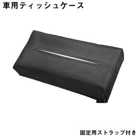 ティッシュケース 車載 PU レザー 固定可能 送料無料