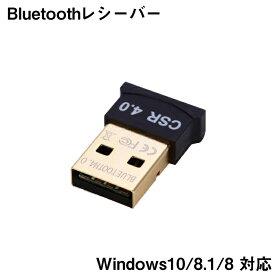 Bluetooth USB Version 4.0 ドングル USBアダプタ Bluetoothレシーバー ブルートゥース レシーバー パソコン PC 周辺機器 Windows10 Windows8 Windows7 Vista 対応 送料無料