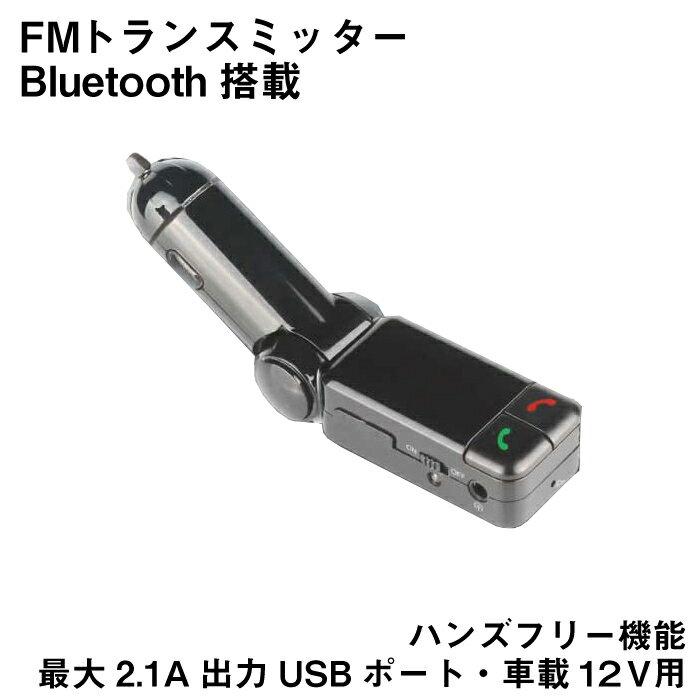 FMトランスミッター Bluetooth 高音質 充電可能 iPod iPhone Android 車載 カーオーディオ シガーソケット AUX