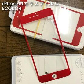 iphone フィルム ソフトエッジ 3D 強化 ガラスフィルム 液晶 保護 全面 柔らか ガラス iphone 8 plus 7 6 6s