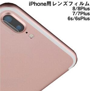 iPhone レンズ 保護 フィルム ガラス iPhone 8 plus 7 6 6s レンズカバー カメラガード レンズガード アイフォン スマートフォン アクセサリー