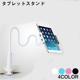 タブレット スタンド アームスタンド アームホルダー スマートフォン iPad スマホ 液晶 アーム スタンド ホルダー クランプ 固定 フレキシブル 寝ながら iPhone 送料無料