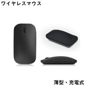 d6de39bf4d ワイヤレスマウス 静音 超薄型 Bluetooth マウス 充電 静音 マウス ワイヤレス bluetooth mouse 充電式