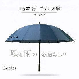 傘 16本骨 ゴルフ傘 メンズ レディース 軽量 巨大傘 直径100cm 傘 晴雨兼用 パラソル 雨具 耐風 傘 日傘 UVカット 男女兼用 雨傘 おしゃれ アンブレラ 宅配便 送料無料