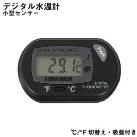 デジタル 水温計 水槽 デジタル水温計 小型センサー 防水 コンパクト 温度管理 ブラック 温度計 送料無料