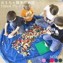 おもちゃ 収納 袋 簡単整理 撥水加工 プレイマット 150cm おもちゃ収納袋 防水 マット レジャーシート 大容量 おしゃ…
