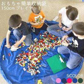 おもちゃ 収納 袋 簡単整理 撥水加工 プレイマット 150cm おもちゃ収納袋 防水 マット レジャーシート 大容量 おしゃれ ブロック 子供 こども 子ども 部屋 遊び 玩具 片付け シート 花見 収納ボックス 送料無料