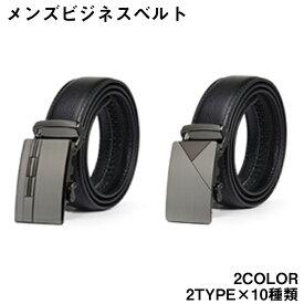 メンズ ベルト 本革 ビジネス オートロック バックルベルト レザー ベルト ブラック ゴールド シルバー 送料無料