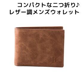 財布 薄い 2つ折り財布 メンズ 折財布 レザー ウォレット 折り財布