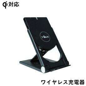 スマホ 充電器 Qiワイヤレス充電器 iPhone 置くだけ 急速充電対応 折りたたみスタンド式 無線