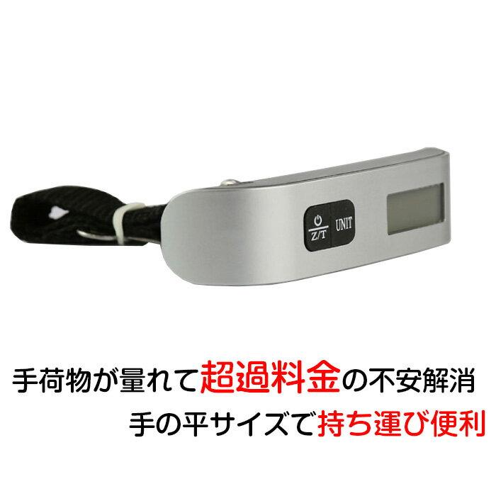 デジタルスケール 吊り下げ式 手持ち 計り ラゲッチスケール 送料無料 電子はかり 重量測定
