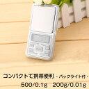 デジタルスケール キッチンスケール 0.1g 500g 小型 200g 0.01g コンパクト 風袋引き PCS カウント ミニ 携帯 小型 は…