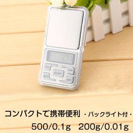 デジタルスケール キッチンスケール 0.1g 500g 小型 200g 0.01g コンパクト 風袋引き PCS カウント ミニ 携帯 小型 はかり 秤 ハカリ コンパクト 送料無料