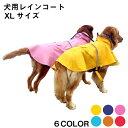 犬用レインコート 【XL】 レインウェア ドッグウェア 軽量 防水 散歩 撥水 犬用 雨具 カッパ 大型犬
