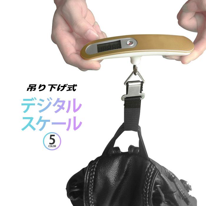 ラゲッジチェッカー デジタルスケール 電子 はかり 釣り 吊り下げ 最大50kg 小型 秤 ハカリ スケール デジタル コンパクト 手荷物 空港 旅行 スーツケース 飛行機 搭乗 送料無料