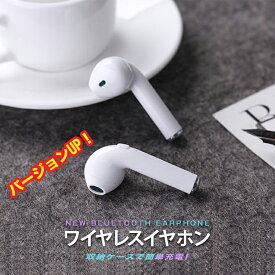 外出時収納ケースで充電!【6ヶ月保証】 Bluetooth イヤホン 左右 分離型 独立 iPhone ブルートゥース ワイヤレス 両耳 高音質 マイク付き 完全ワイヤレス