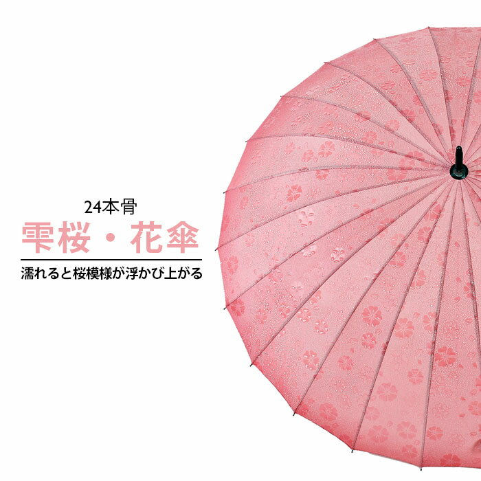 傘 レディース 花傘 花柄 雫桜 かわいい 桜柄 おしゃれ ゴルフ 雨傘 和傘 長傘 濡れると桜模様が浮かび上がる 耐風強化骨 24本骨 uvカット 遮光 晴雨兼用 宅配便 送料無料