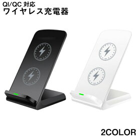 ワイヤレス 充電器 Qi QC 置くだけ iPhone 対応 スタンド機能 galaxy s8 note 8 5 android 無線充電器 送料無料