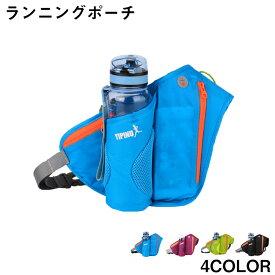 ランニングボトル ポーチ ランニング ジョギング ポーチ バッグ スマホ ペッドボトル 収納