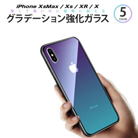 iPhone X iPhone Xs Max iPhone XR ケース クリア 強化ガラス グラデーション クリアケース 美しいガラスケース カメラ保護 カバー 耐衝撃 背面 高級感 iPhone X XS XR iPhone XsMax iPhone 7 8 Plus カバー 衝撃吸収 全面保護 薄型 軽量 おしゃれ 送料無料