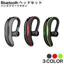 イヤホン 片耳 Bluetooth ワイヤレス マイクヘッドセット ハンズフリー 通話 ブルートゥース 左右兼用 超軽量 12g ワ…