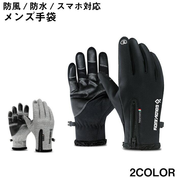 手袋 メンズ 防寒 防水 防風 スマホ対応 グローブ