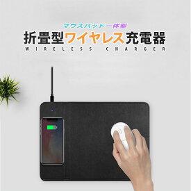 マウスパット 一体型 ワイヤレス充電器 折畳型 スタンド ペン置き 置くだけ充電 超薄型 軽量 充電対応 iPhone Xs Max/XR/Xs/X/8/8 Plus Samsung galaxy 充電 QC 2.0 3.0 対応 Android 無線充電器 送料無料