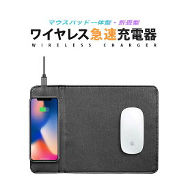 マウスパット 一体型 ワイヤレス急速充電器 折畳型 スタンド2in1 置くだけ充電 超薄型 軽量 充電対応 iPhone Xs Max XR Xs X 8 8 Plus Samsung galaxy 充電 QC 2.0 3.0 対応 Android 無線充電器 送料無料