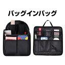 インナーバッグ バッグインバッグ オーガナイザー 2タイプ オックスフォード 整理 袋 軽い ファスナー バッグ トラベ…