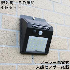 【4個セット】 LED ソーラーライト 屋外用 屋外照明 外灯 人感センサー ブラック 街灯 アプローチライト
