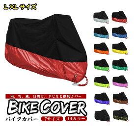 バイクカバー 中型サイズ 耐熱 防水 L XL バイク用 レインカバー 防犯ロック対応 送料無料