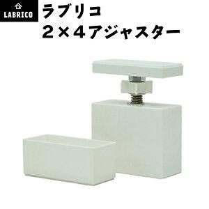 定形外で送料無料★LABRICO ラブリコ 2×4アジャスター オフホワイト DXO-1 突っ張り