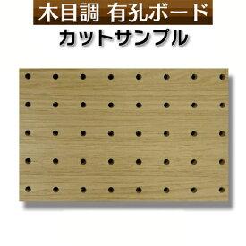 【カットサンプル】SMPL-UKB-BN-2304-32 有孔ボード 木目柄 バターナット 4mm 5φ25ピッチ パンチングボード ペグボート 穴あきボード サンプルサイズ125×195【ポスト投函】