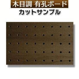 【カットサンプル】SMPL-UKB-DA-2300-32 有孔ボード 木目柄 デュ−ンアッシュ 4mm 5φ25ピッチ パンチングボード ペグボート 穴あきボード サンプルサイズ125×195【ポスト投函】