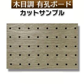 【カットサンプル】SMPL-UKB-DO-2457-32 有孔ボード 木目柄 ドライオーク 4mm 5φ25ピッチ パンチングボード ペグボート 穴あきボード サンプルサイズ125×195【ポスト投函】