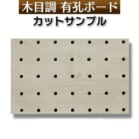 【カットサンプル】SMPL-UKB-EW-2545-26 有孔ボード 木目柄 エイジングホワイト 4mm 5φ25ピッチ パンチングボード ペグボート 穴あきボード サンプルサイズ125×195【ポスト投函】