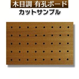 【カットサンプル】SMPL-UKB-MI-1949-122 有孔ボード 木目柄 ミディアムバーチ 4mm 5φ25ピッチ パンチングボード ペグボート 穴あきボード サンプルサイズ125×195【ポスト投函】