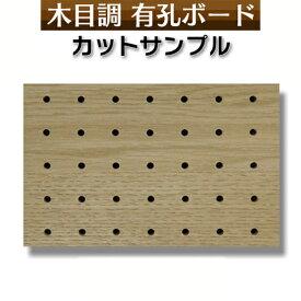 【カットサンプル】SMPL-UKB-MO-2457-31 有孔ボード 木目柄 メドレーオーク 4mm 5φ25ピッチ パンチングボード ペグボート 穴あきボード サンプルサイズ125×195【ポスト投函】